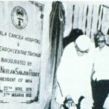 Sri. Neelam Sanjeeva Reddy, the then President of India, inaugurates Amala Cancer Hospital and Research Centre